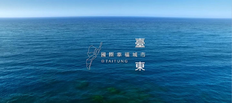 國際幸福城市臺東