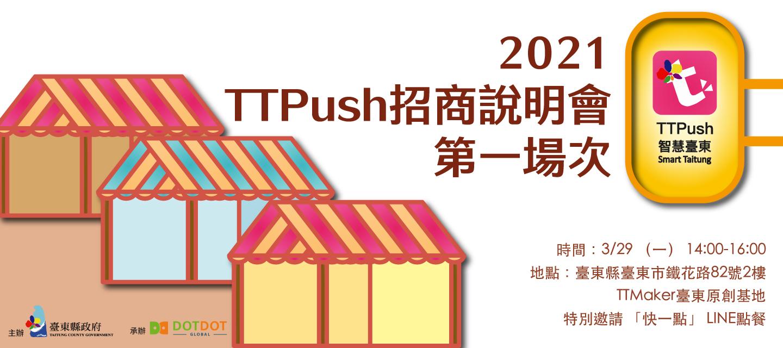 2021年3月29日TTPush招商說明會