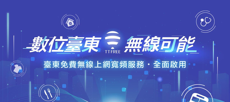 臺東免費無線上網寬頻服務・全面啟用