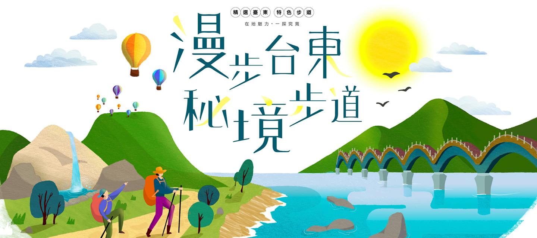 漫步臺東秘境步道