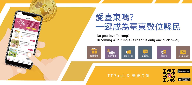 TTPush & 臺東金幣